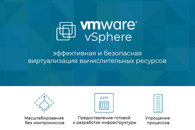 VMware-vSphere-платформа-виртуализации-центров-обработки-данных