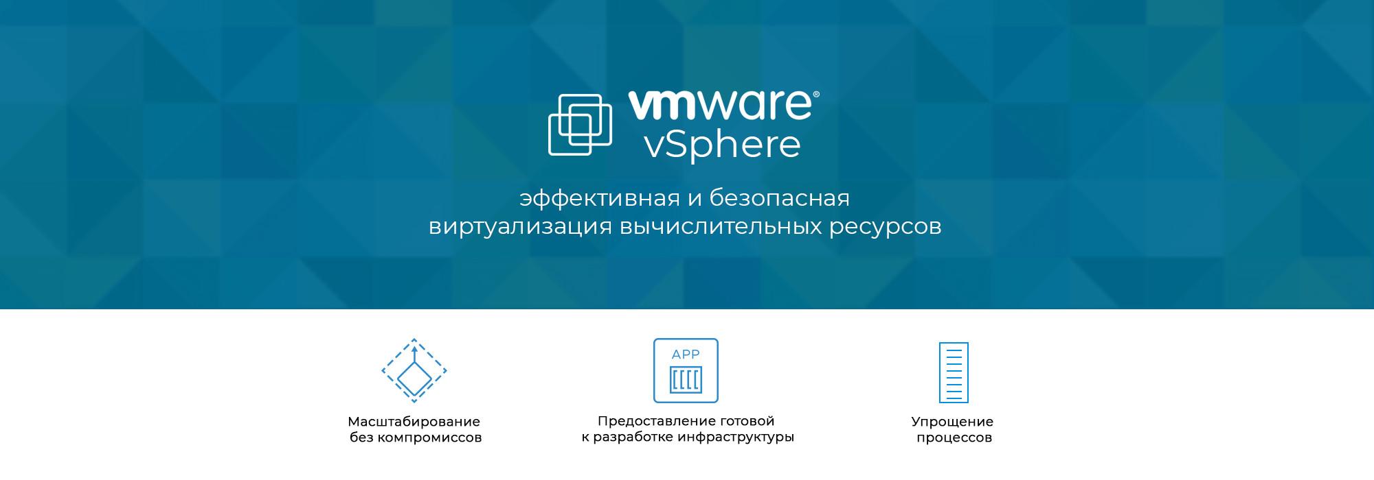 vmware-vsphere-виртуализация-вычислительных-ресурсов